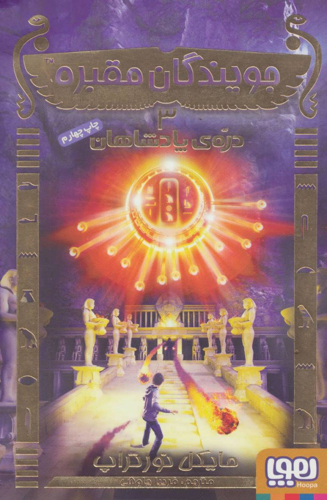 کتاب جویندگان مقبره 3