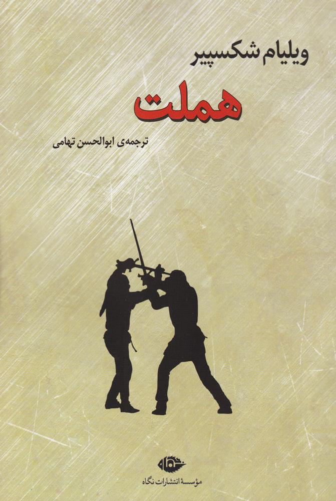 کتاب هملت