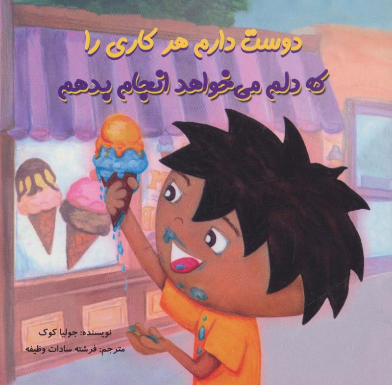 کتاب دوست دارم هر کاری را که دلم می خواهد انجام بدهم