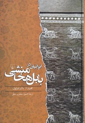 کتاب ایرانیان در بابل هخامنشی