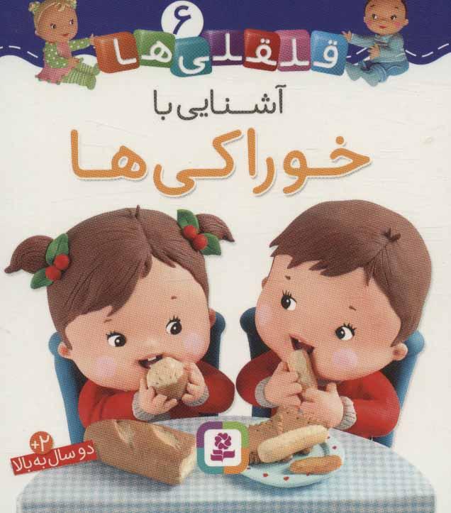 کتاب آشنایی با خوراکی ها