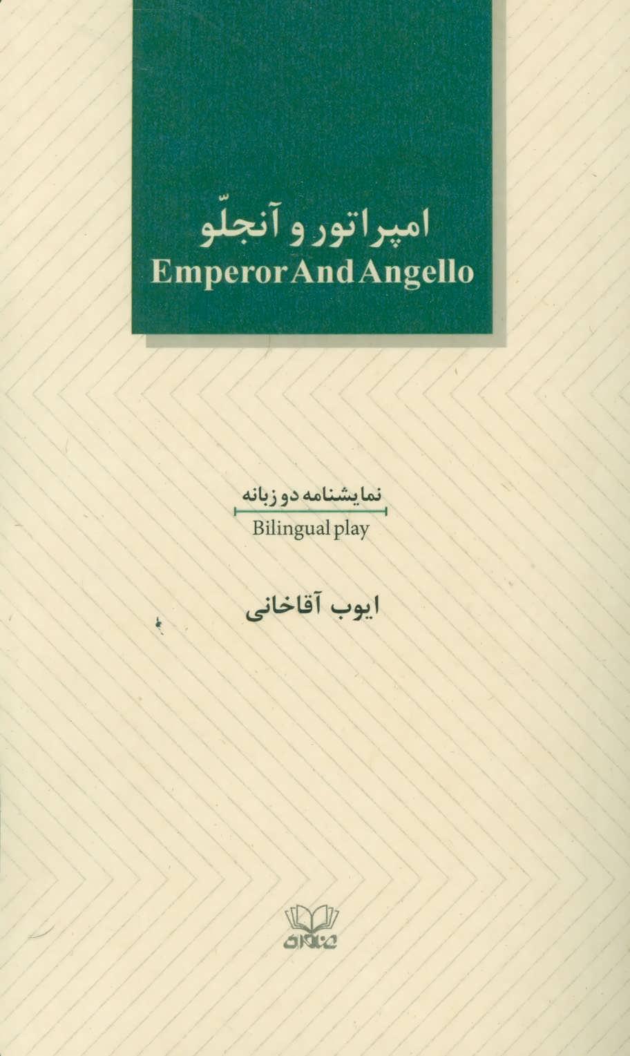 کتاب امپراطور و آنجلو