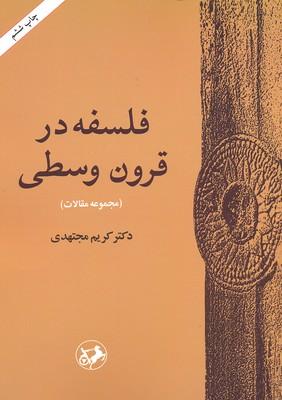 کتاب فلسفه در قرون وسطی