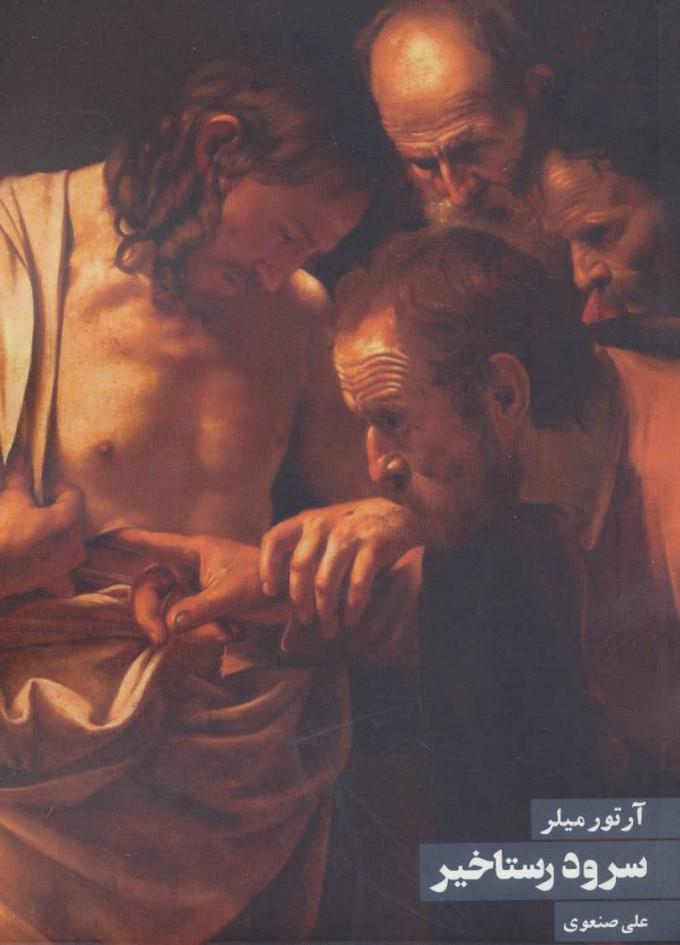 کتاب سرود رستاخیز