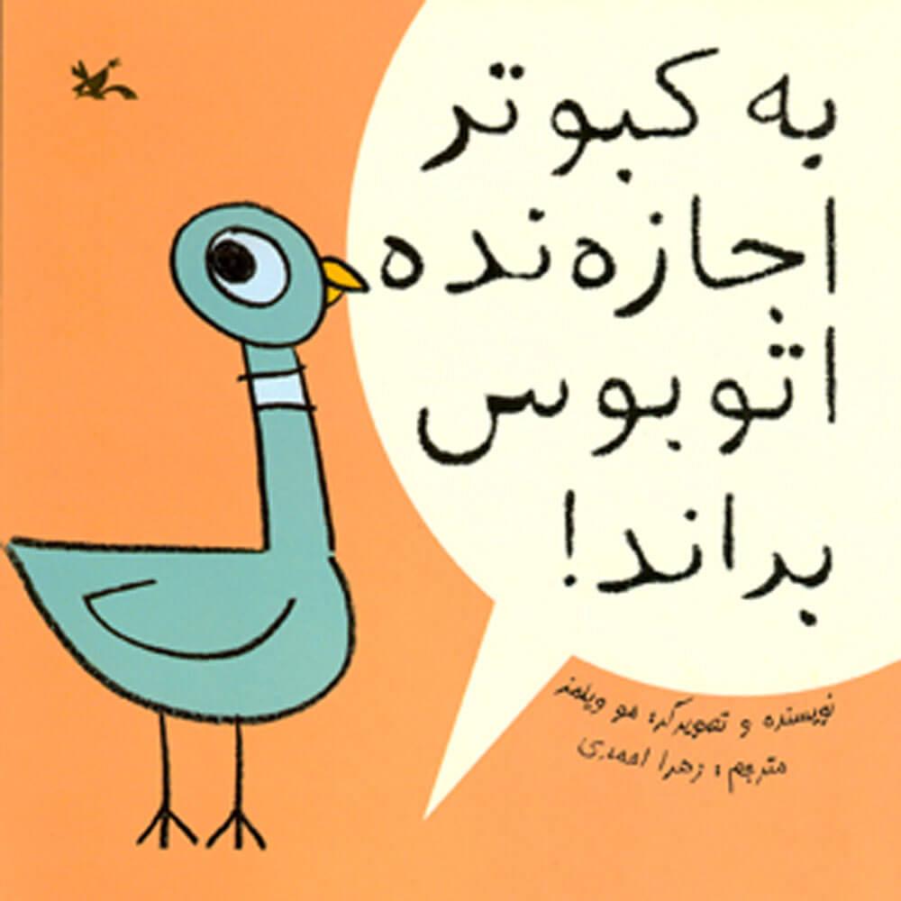 کتاب به کبوتر اجازه نده اتوبوس براند