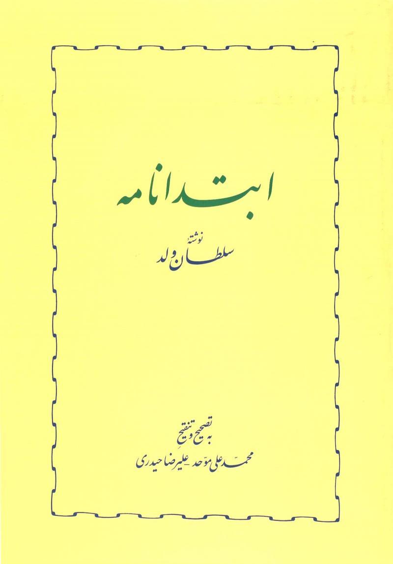 کتاب ابتدانامه