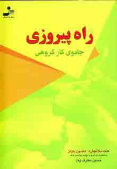 کتاب راه پیروزی