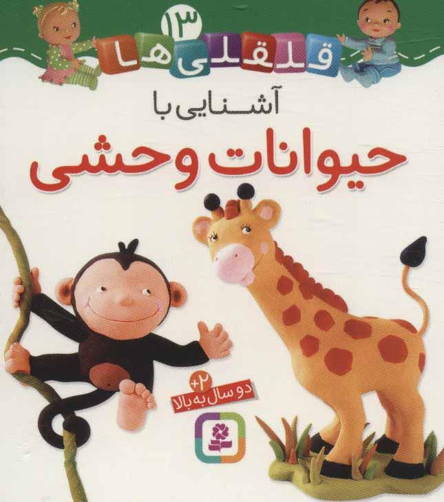 کتاب آشنایی با حیوانات وحشی