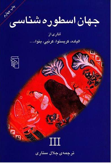کتاب جهان اسطوره شناسی (3)