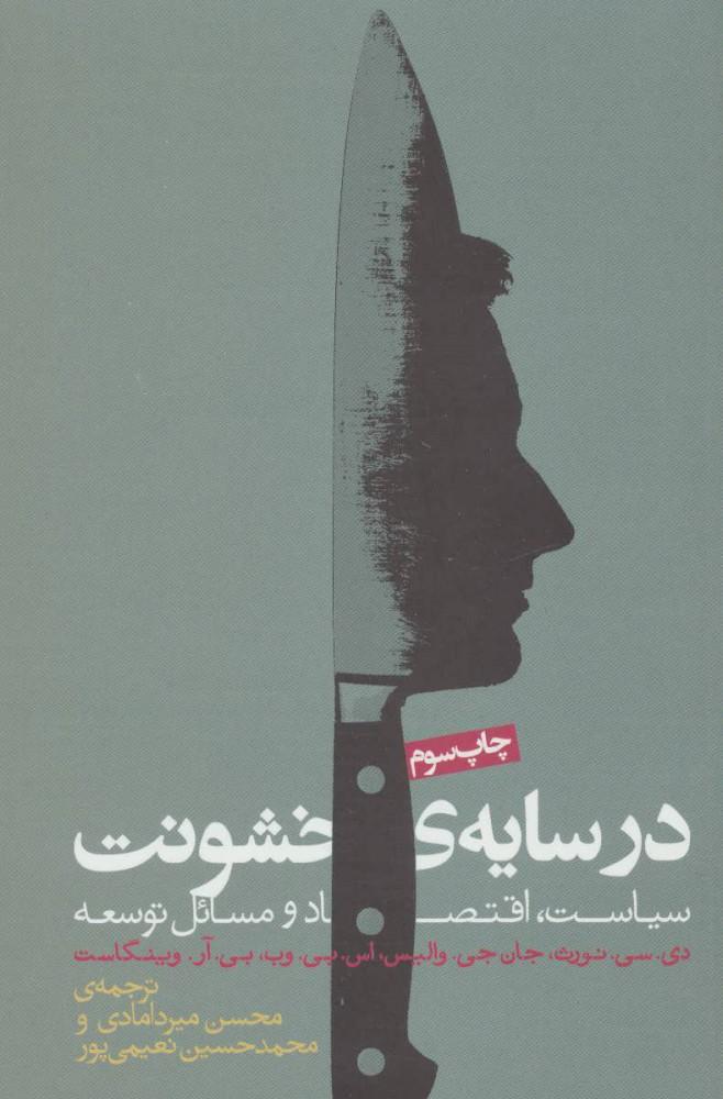 کتاب در سایه خشونت