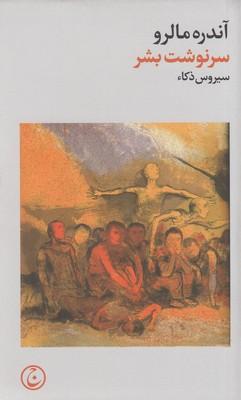 کتاب سرنوشت بشر