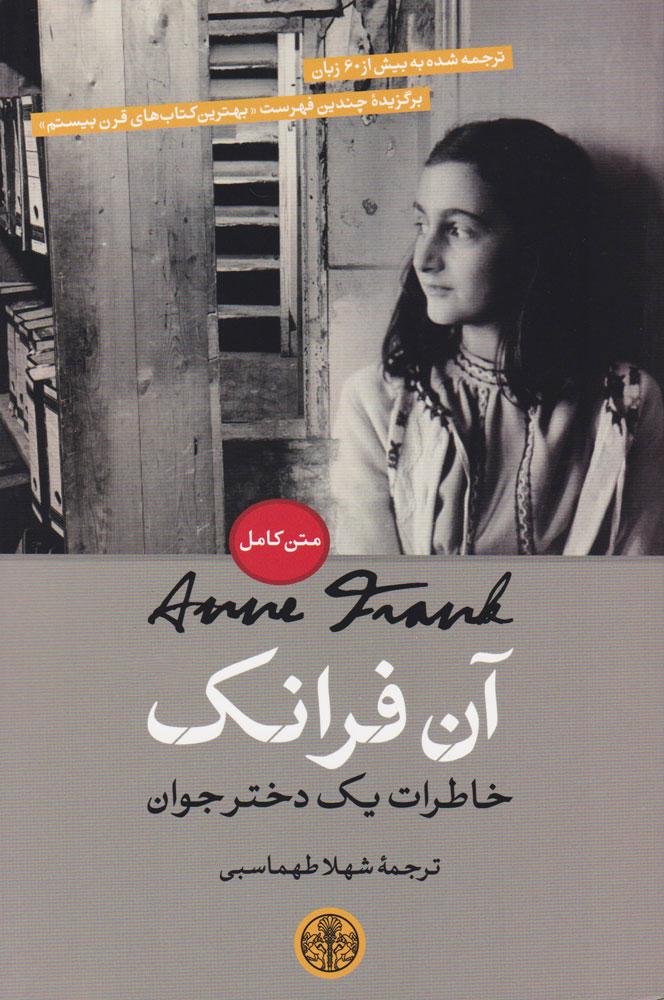 کتاب آن فرانک: خاطرات یک دختر جوان