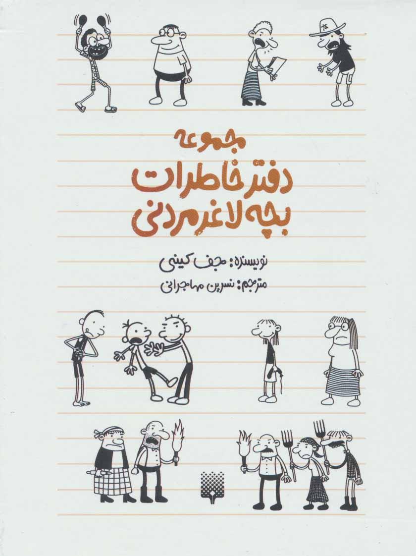 کتاب مجموعه دفتر خاطرات بچه لاغر مردنی (12 جلدی)