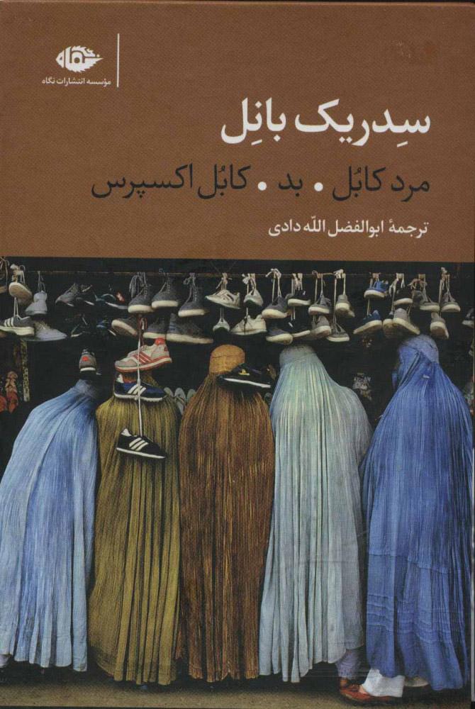 کتاب سه گانه کابل