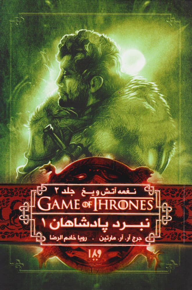 کتاب نبرد پادشاهان