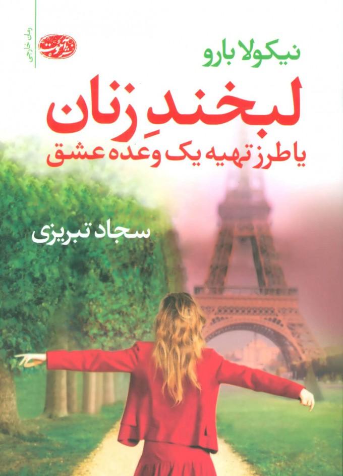کتاب لبخند زنان