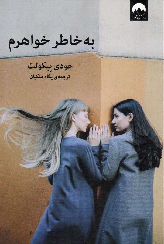 کتاب به خاطر خواهرم