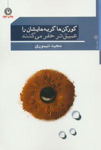 کتاب گورکن ها گریه هایشان را عمیق تر حفر میکنند