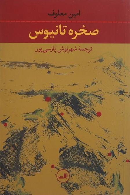 کتاب صخره تانیوس