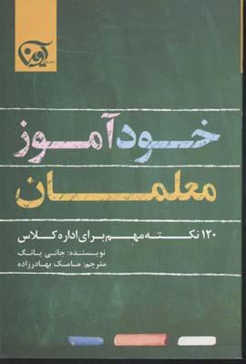 کتاب خود آموز معلمان