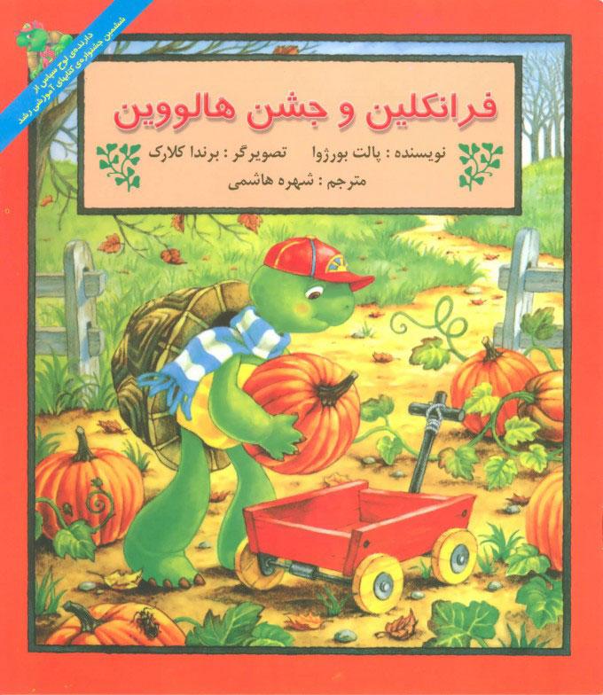 کتاب فرانکلین و جشن هالووین