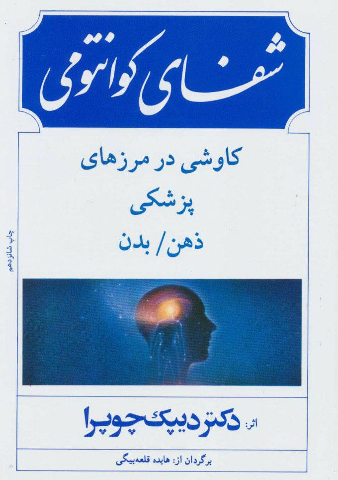 کتاب شفای کوانتومی