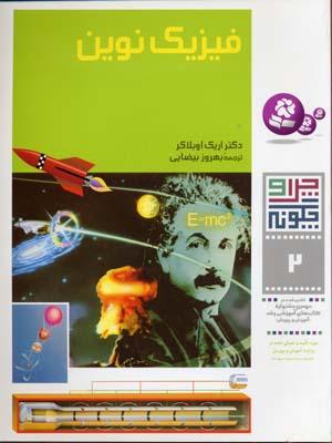 کتاب فیزیک نوین