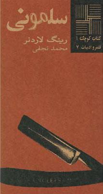 کتاب سلمونی