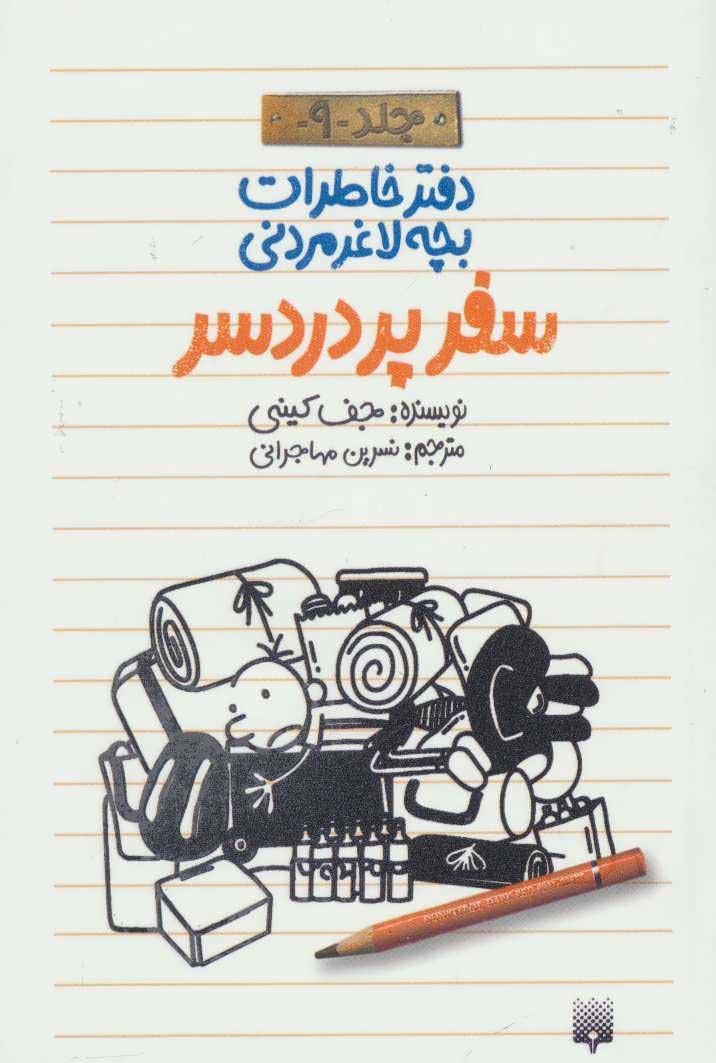کتاب دفتر خاطرات بچه لاغرمردنی 9