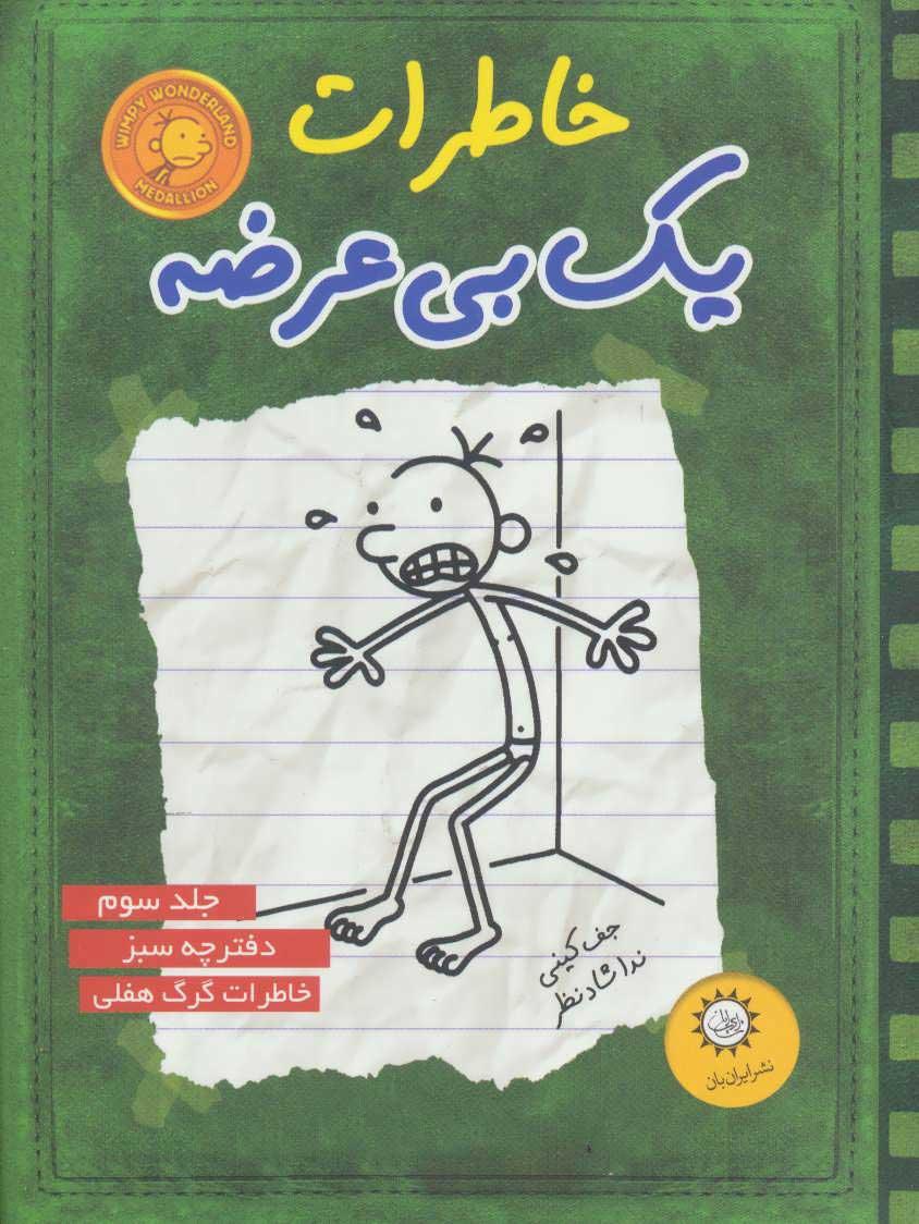 کتاب خاطرات یک بی عرضه 3