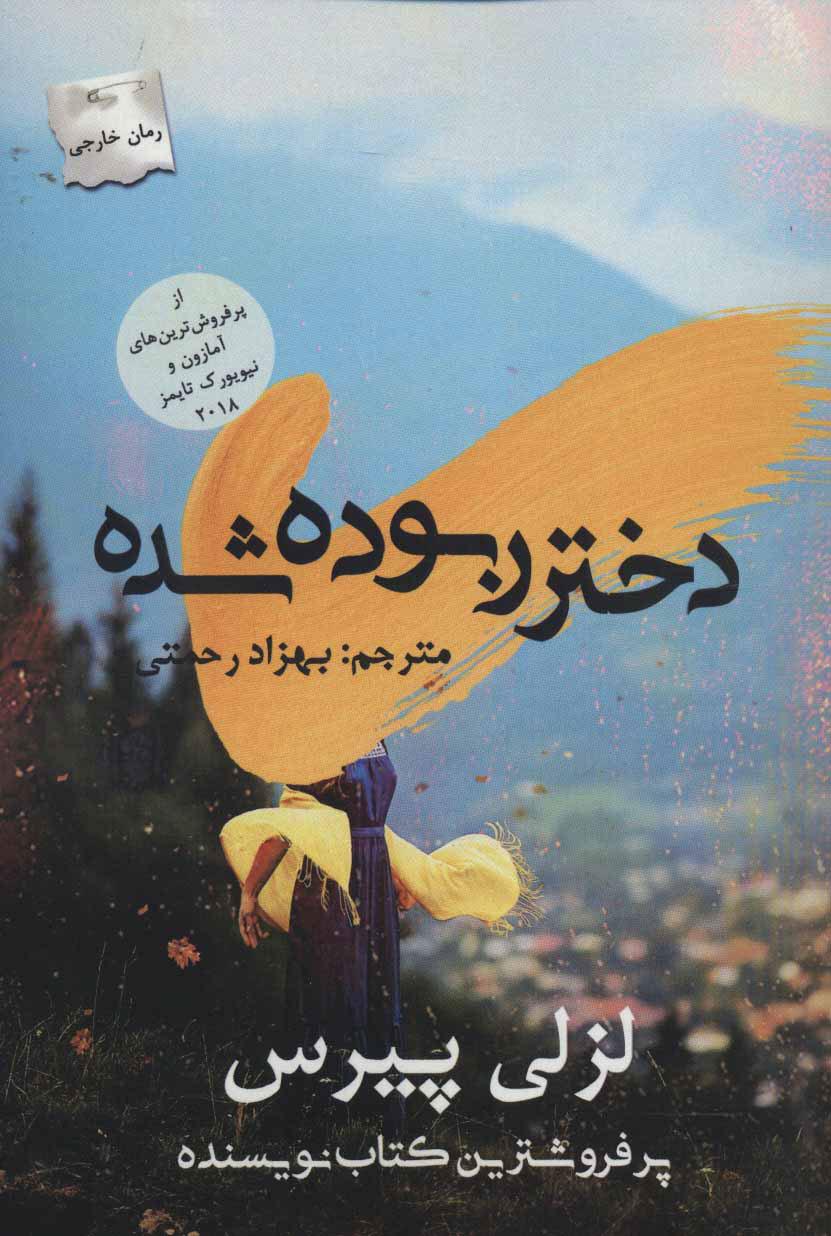 کتاب دختر ربوده شده