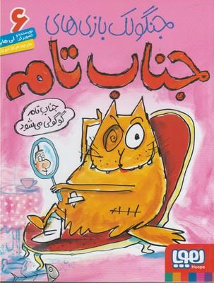 کتاب جنگولک بازی های جناب تام ۶
