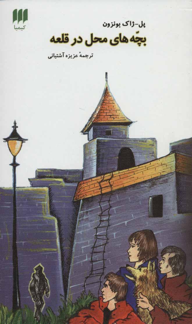 کتاب بچه های محل در قلعه
