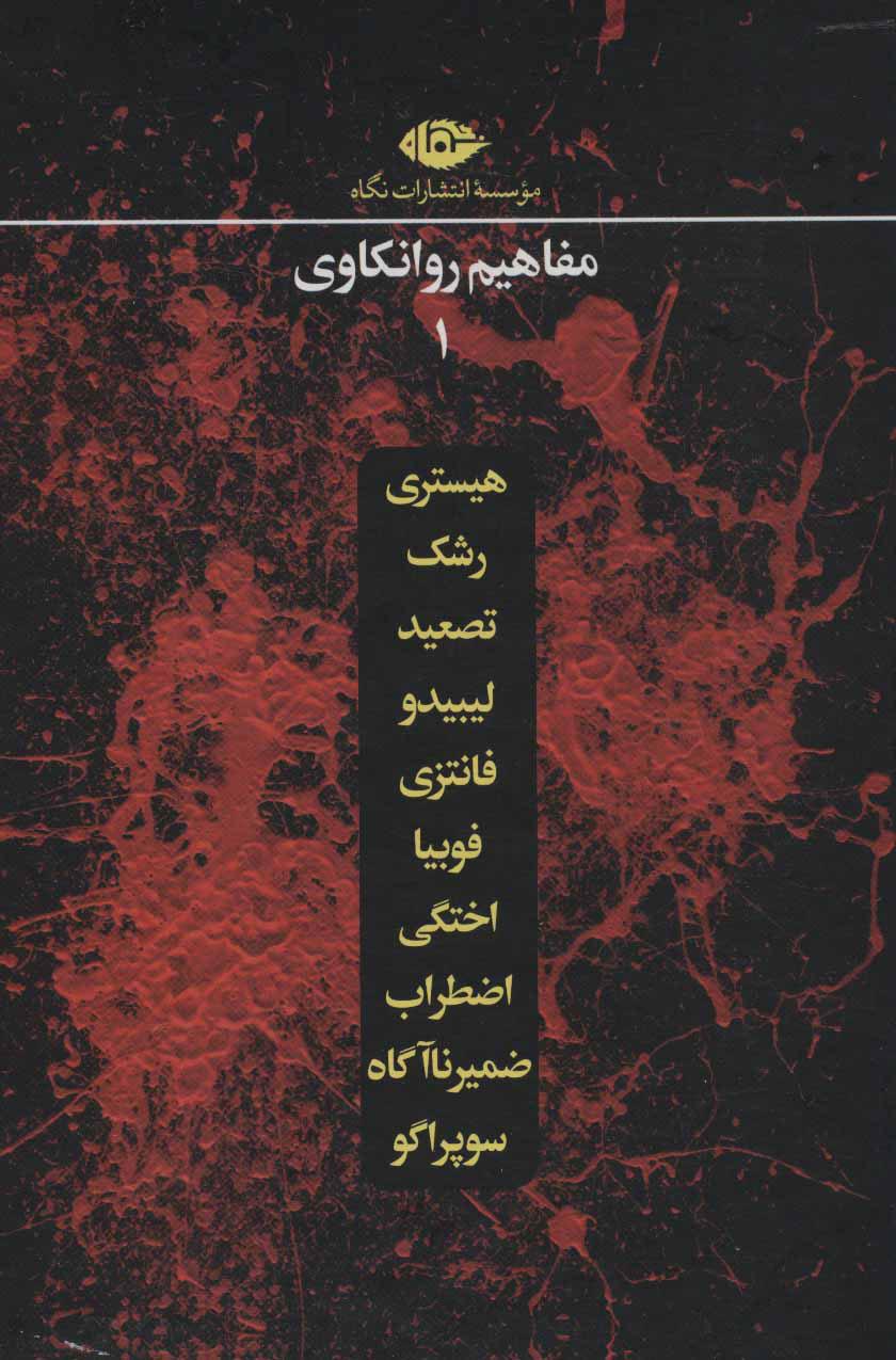 کتاب مجموعه مفاهیم روانکاوی (10 جلدی)
