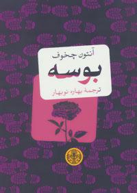 کتاب بوسه