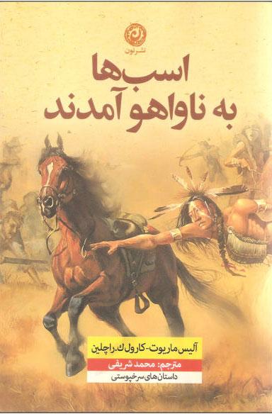 کتاب اسب ها به ناواهو آمدند