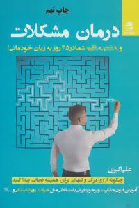 کتاب درمان مشکلات و افسردگی شما در 45 روز به زبان خودمانی!