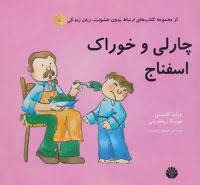 کتاب چارلی و خوراک اسفناج