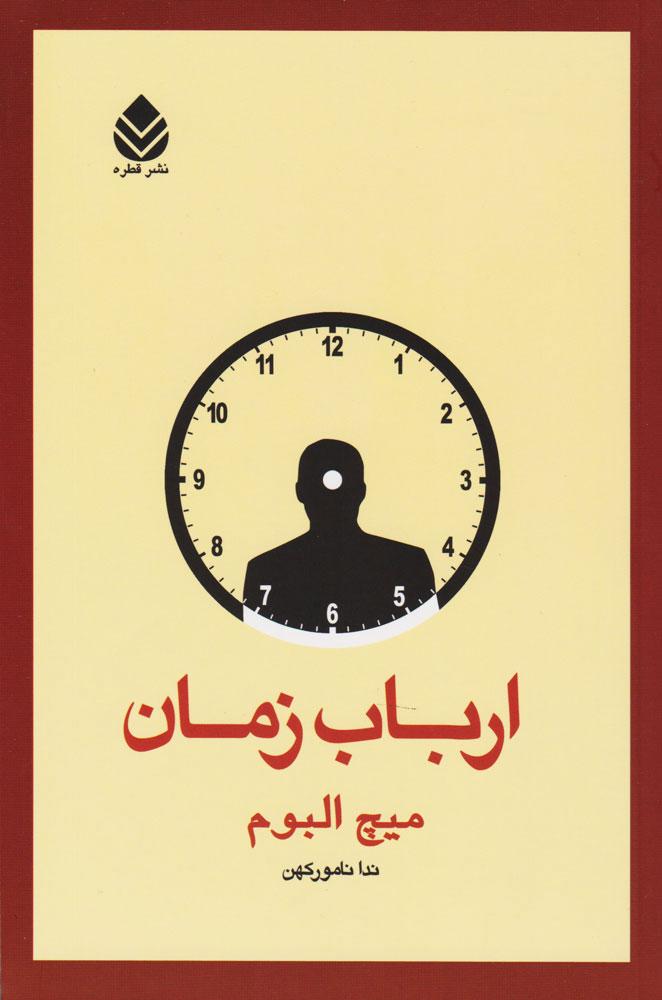 کتاب ارباب زمان
