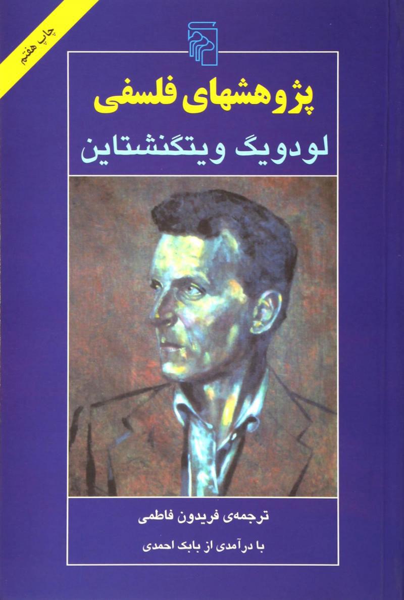 کتاب پژوهشهای فلسفی