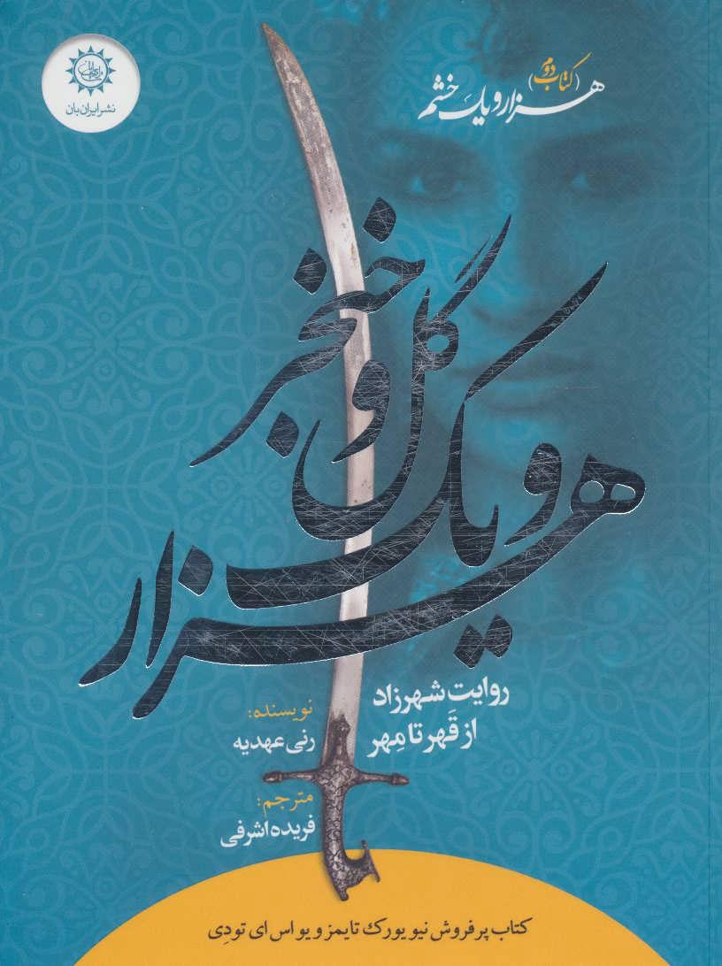 کتاب هزار و یک گل و خنجر