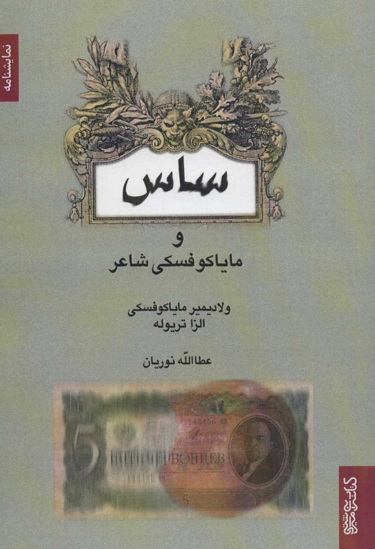 کتاب ساس