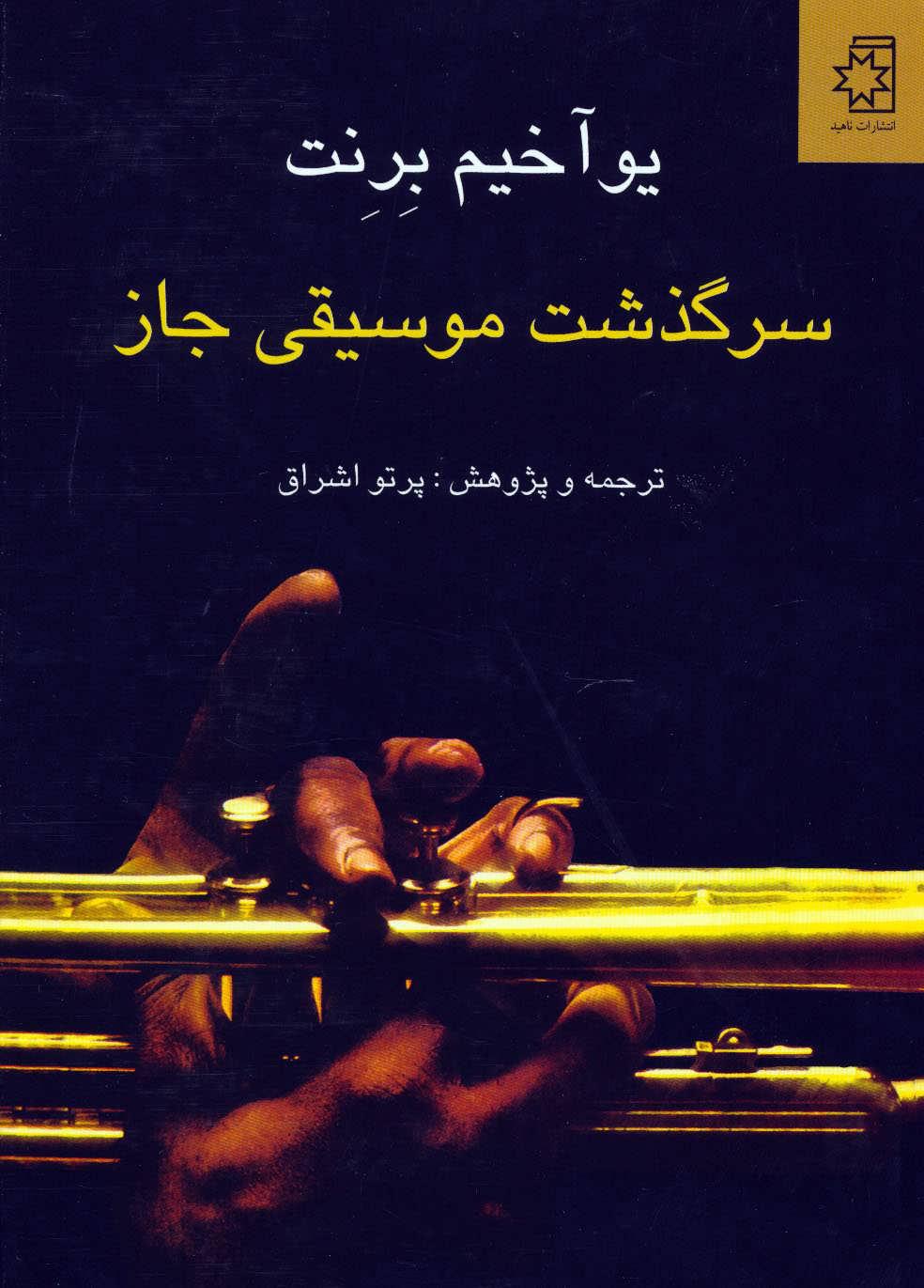 کتاب سرگذشت موسیقی جاز