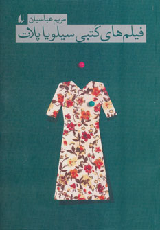 کتاب فیلم های کتبی سیلویا پلات