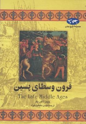 کتاب قرون وسطای پسین