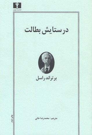 کتاب در ستایش بطالت
