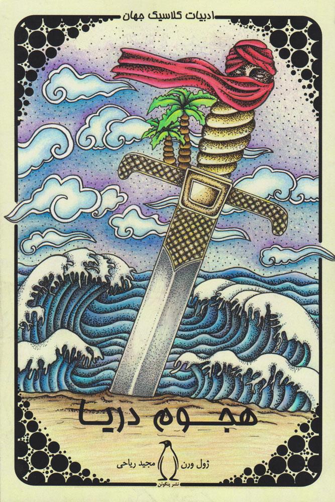 کتاب هجوم دریا