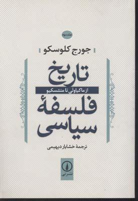 کتاب تاریخ فلسفه سیاسی (3)