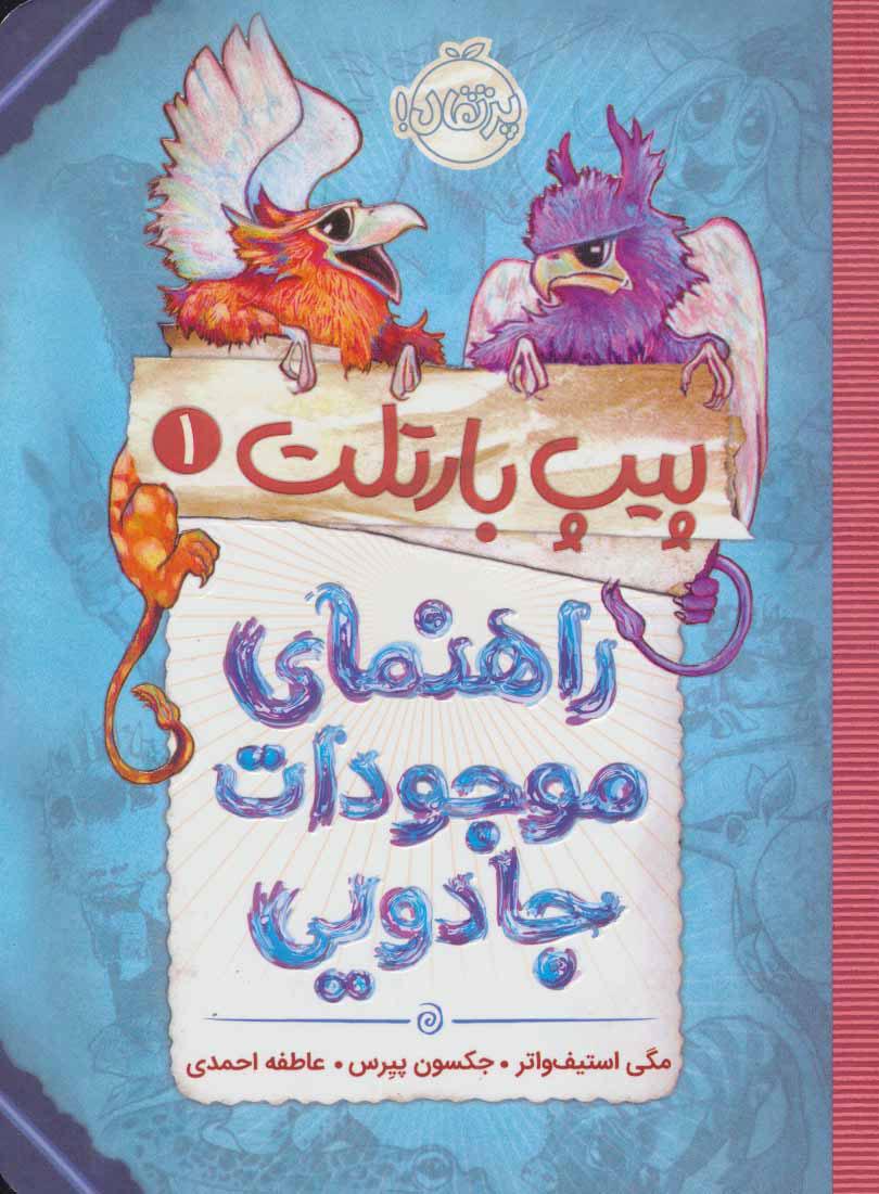 کتاب راهنمای موجودات جادویی