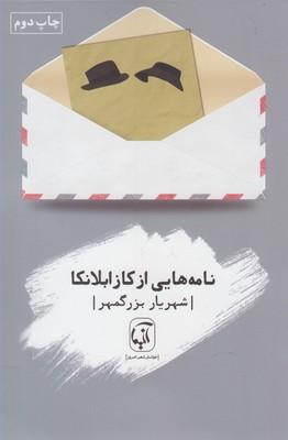 کتاب نامه هایی از کازابلانکا